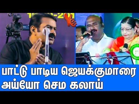Xxx Mp4 சீமானின் நையாண்டி பேச்சு Seeman Best Funny Speech Ever Naam Tamilar Katchi Minister Jayakumar 3gp Sex