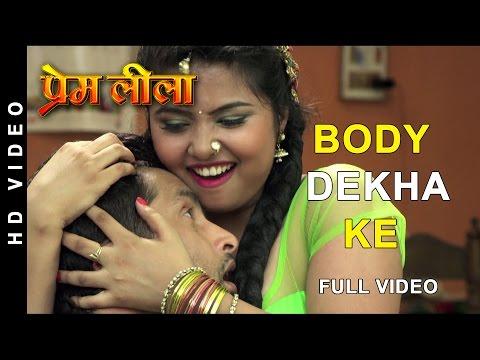 Xxx Mp4 Full Video Body Dekha Ke New Bhojpuri Video Song Premleela 3gp Sex