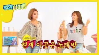 주간아이돌 - (WeelyIdol EP.213) Sooyung & Yuri Garaoke