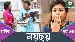 Bangla Comedy Natok | Noy Choy | Ep - 34 | Shohiduzzaman Selim, Faruk, AKM Hasan, Badhon
