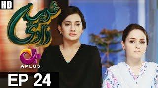 Ghareebzaadi - Episode 24 | A Plus ᴴᴰ Drama | Suzzaine Fatima, Shakeel Ahmed, Ghazala Kaife