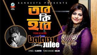 Tobe Ki Hobe - Julee - Full Video Song