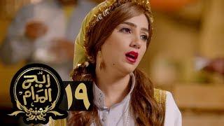 Rayah Al Madam - مسلسل ريَّح المدام - الحلقة 19 المعلمة