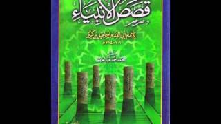 Qasas ul Anbiya Urdu full Part 4 of 14  (Full Version)