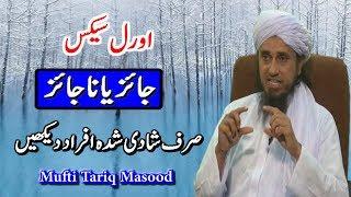 Mufti Tariq Masood Bayan Oral Sex In Islam