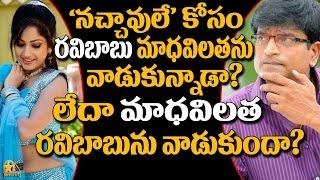 Nachavule Heroine Madhavi Latha Revealed Dark Secrets About Star Director  