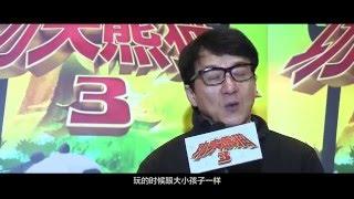 功夫熊猫3: 中文制作特辑之全明星配音 [Kungfu Panda 3 Chinese Voice Actors]
