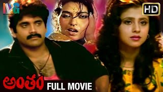 Antham Telugu Full Movie | Nagarjuna | Urmila Matondkar | Silk Smitha | RGV | Indian Video Guru