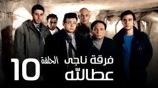 مسلسل فرقة ناجي عطا الله الحلقة | 10 | Nagy Attallah Squad Series