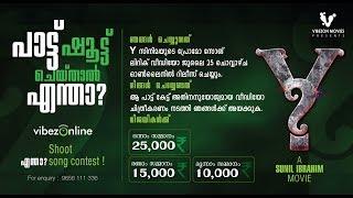 'എന്താ' song lyrical video from Y Malayalam movie