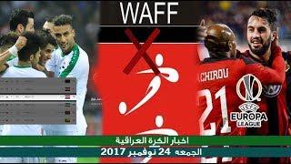 تصنيف العراق الجديد في الفيفا | تاجيل بطولة غرب اسيا بسبب؟| بروا نوري للدوري الثاني لليوروباليغ