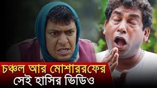 চঞ্চল আর মোশাররফের সেই হাসির ভিডিও | Bangla Funny Video | ft Mosharraf Karim, Chanchal