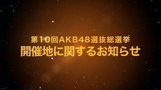 第10回AKB48世界選抜総選挙 開催地に関するお知らせ / AKB48[公式]