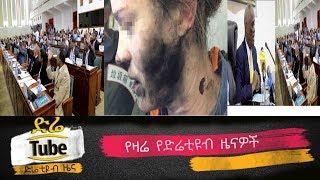 ETHIOPIA - The Latest Ethiopian News From DireTube May 23 2017