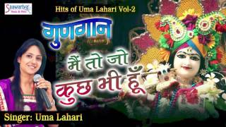 Main To Jo Kuch Bhi Hoon // लेटेस्ट Krishna Bhajan // 2016 // Full Audio Song // Uma Lahari