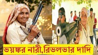 ভারতের সবচেয়ে ভয়ঙ্কর নারী রিভলভার দাদি !! Indian Dangerious Women Rivolvar Didi History!!
