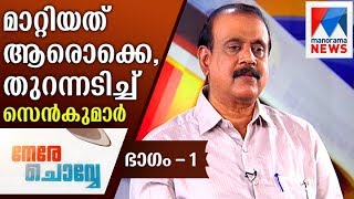 Interview with TP Senkumar in Nerechovve - Part One | Manorama News | Johney Lukose