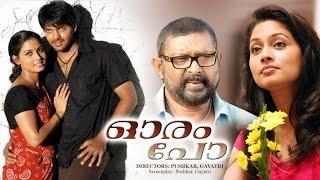 Oram Po malayalam full movie   HD movie    Arya  Pooja movie   New release malayalam movie