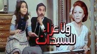 فيلم ولا عزاء للسيدات | W La Azaa Llelsaidat Movie