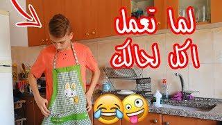 #اسلام العشي - لما تعمل اكل لحالك   When You Cook