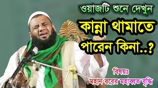 Bangla Waz 2018   মহান রবের মহাব্বত বৃদ্ধি   Maulana Inamul Haque Ayubi