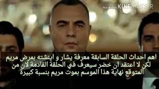 مسلسل قطاع الطرق لن يحكموا العالم الحلقة 100 توقعات و موعد عرضها