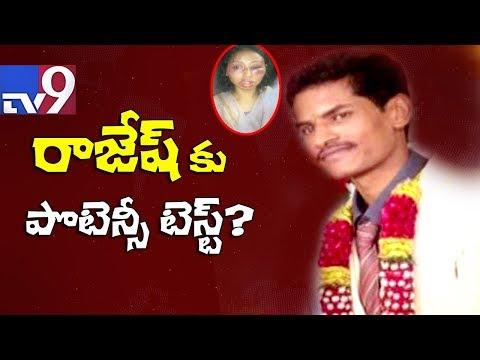 Sadist husband Rajesh to undergo potency test - TV9