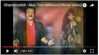 Shamaizadeh - Man Toro Mikham  شماعی زاده،من ترامیخام