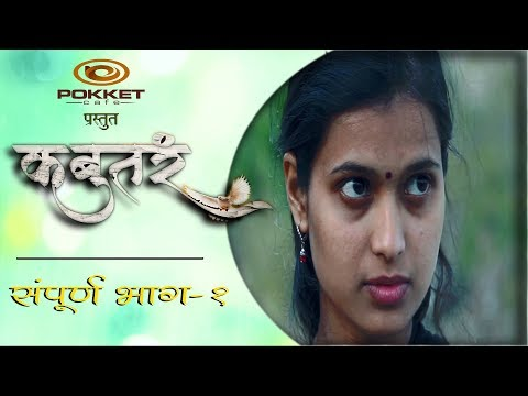 Xxx Mp4 कबुतरं भाग १ मराठी वेब सिरीज Kabutar Full Episode 1 Marathi Web Series 3gp Sex