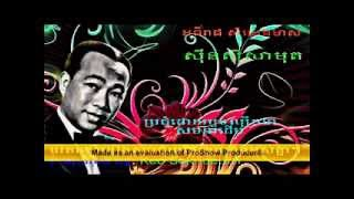 sin sisamuth song| sin sisamuth song collection| sin sisamuth| sin sisamuth mp3|