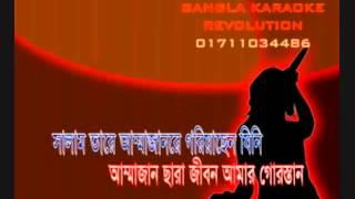 bangla karaoke song ammajan.