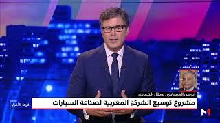 دينامية متواصلة لقطاع صناعة السيارات بالمغرب