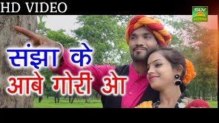 CG Song- HD Video-संझा के आबे गोरी ओ-Chhattisgarhi Geet-गिरधर दिवाना-New Cg Song