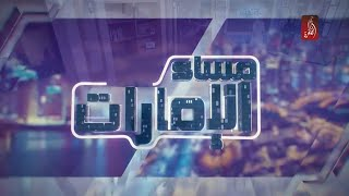 مساء الامارات 17-08-2017 - قناة الظفرة