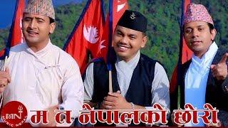 New Nepali National Lokdohari Song''MA TA NEPALKO CHHORO'' | Raju Dhakal & Devi Gharti HD