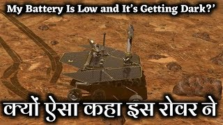 देखिए ऐसा क्यों कहा था opportunity Rover रोवर ने | See why opportunity rover told like this |