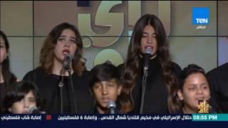 """رأي عام - أغنية """"مصر هي أمي """" غناء ملك تامر بقيادة المايسترو سليم سحاب"""