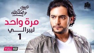 مسلسل نصيبي وقسمتك - هاني سلامة و ريم مصطفى - مرة واحد ليبرالي ج1 - الحلقة 37 | Nasiby W Ksmetak