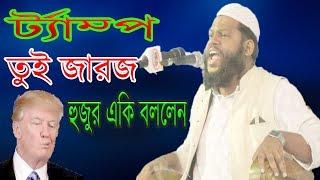 New Bangla Waz 2018  | Qari Saidul Islam Asad
