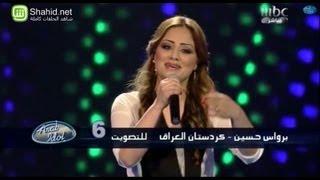 Arab Idol - حلقة البنات - برواس حسين - قدك المياس
