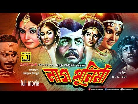 Xxx Mp4 Nag Purnima নাগ পূর্ণিমা Sohel Rana Bobita Amp Rozina Bangla Old Movie 3gp Sex