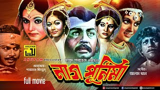 Nag Purnima | নাগ পূর্ণিমা | Sohel Rana, Bobita & Rozina | Bangla Old Movie