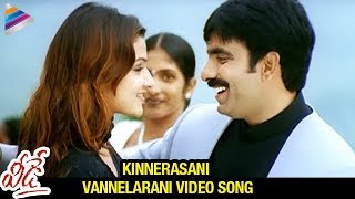 Ravi Teja's Veede Movie Songs | Kinnerasani Vannelarani Video Song | Aarthi Aggarwal