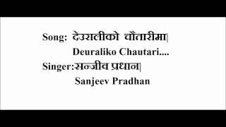 Lyrics- Deurali Ko Chautari Ma Original Song [NEPALI SUBTITLE]