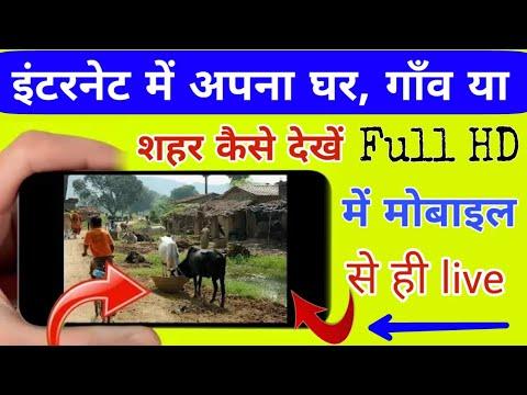 इंटरनेट पर अपना घर गांव शहर कैसे देखें| internet par Apna Ghar Kaise Dekhe