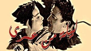 Leila Men Omry Movie | فيلم ليلة من عمري