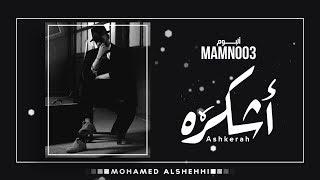 محمد الشحي - أشكره (حصريآ) | من ألبوم  ممنوع 2017