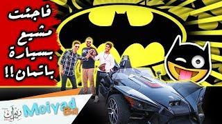 فاجأت محمد مشيع بسيارة باتمان!!🔥😮