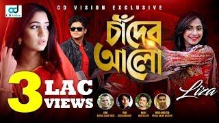 Chader Alo | Liza | Shataj | Niloy Alamgir | Bangla New Music Video 2018 | CD Vision