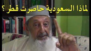 الشيخ عمران حسين يكشف سر حصار السعودية  لقطر والاحلام التي تراوده وتوقعاته لما سيحدث